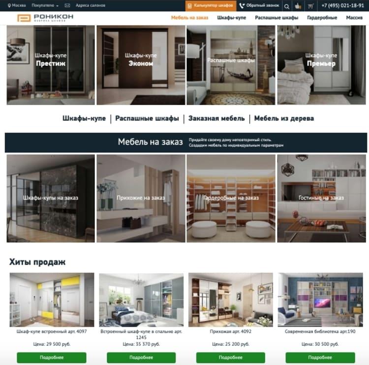 Сайт-каталог мебели - 2