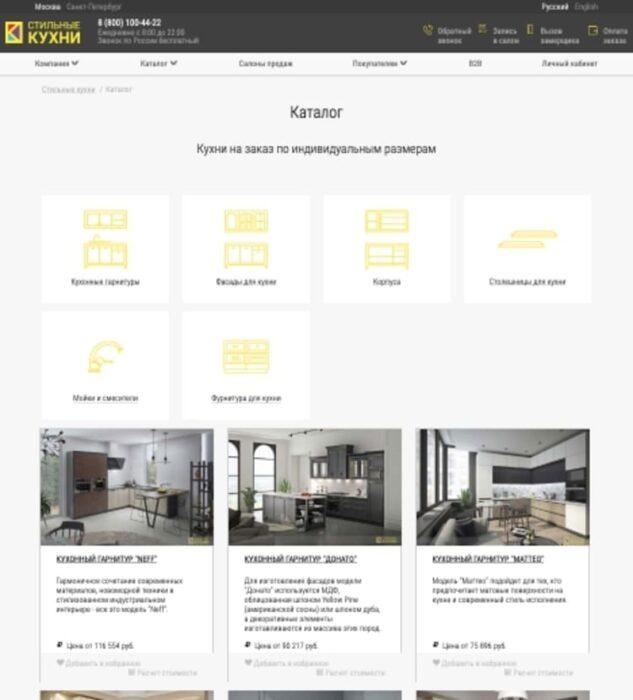 Сайт-каталог мебели - 4