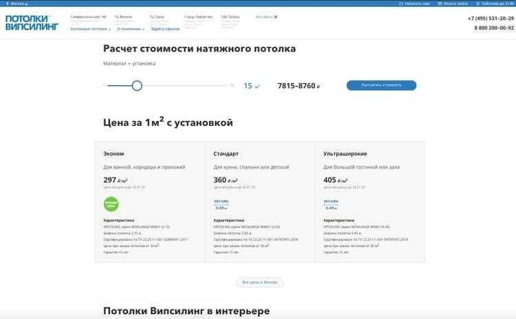 Сайт-каталог по натяжным потолкам - 1