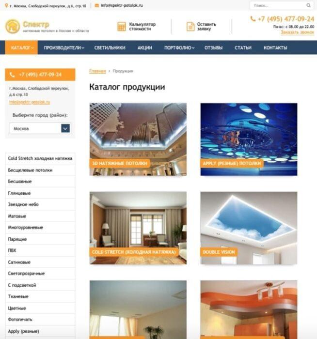 Сайт-каталог по натяжным потолкам - 3