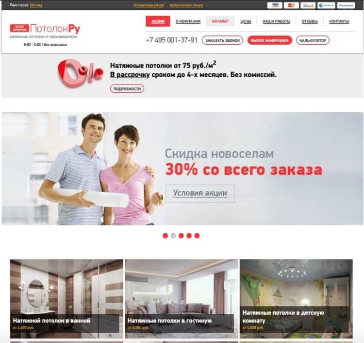 Сайт-каталог по натяжным потолкам - 4