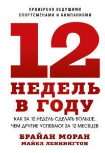 """Обзор книги: Брайан Моран и Майкл Леннингтон """"12 недель в году. Как за 12 недель сделать больше, чем другие успевают за 12 месяцев"""""""
