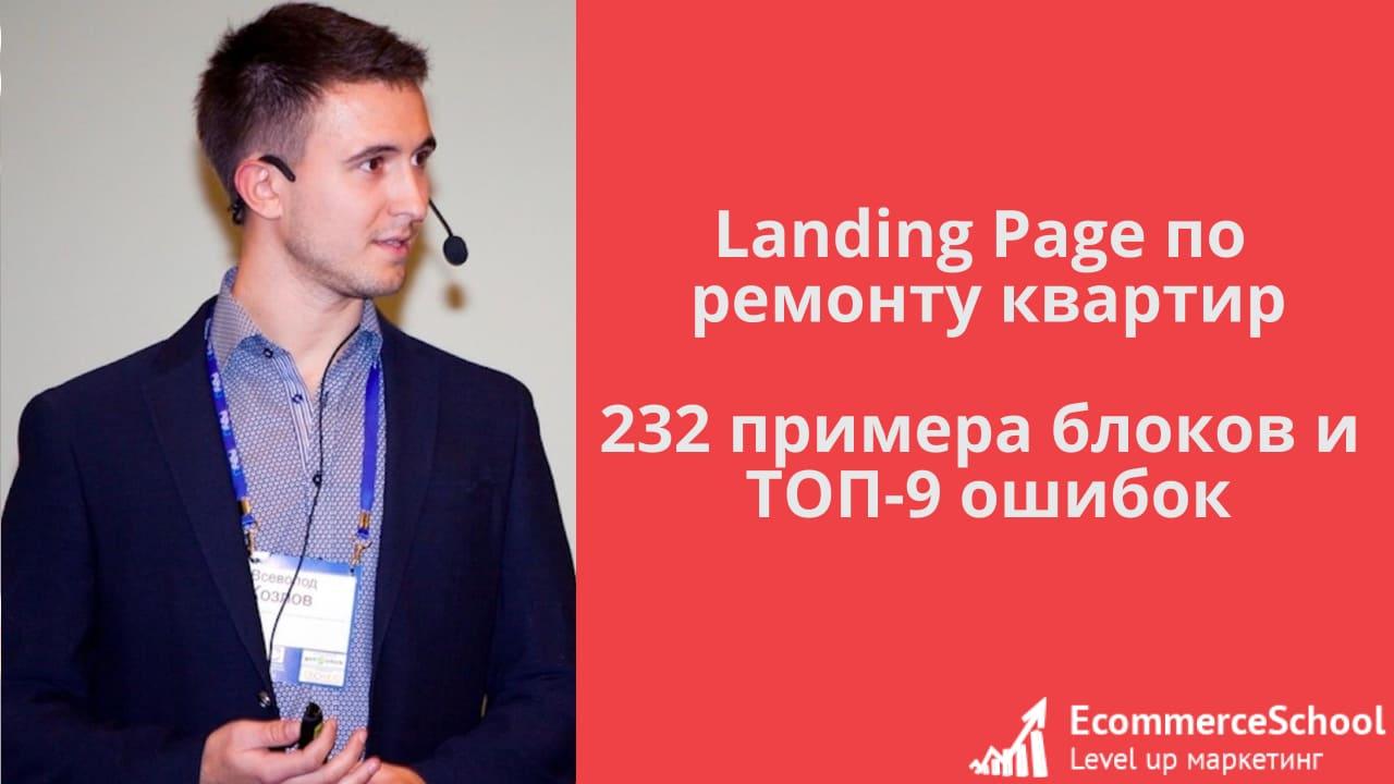 Landing Page по ремонту квартир: 232 примера блоков и ТОП-9 ошибок