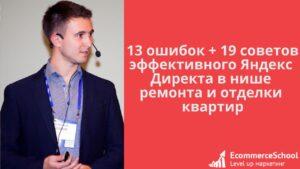 13 ошибок + 19 советов эффективного Яндекс Директа в нише ремонта и отделки квартир