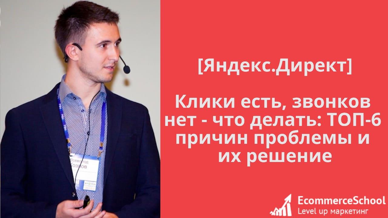 [Яндекс.Директ] Клики есть, звонков нет - что делать: ТОП-6 причин проблемы и их решение