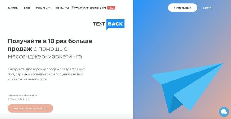 Один из самых продвинутых в РУнете сервисов - TextBack