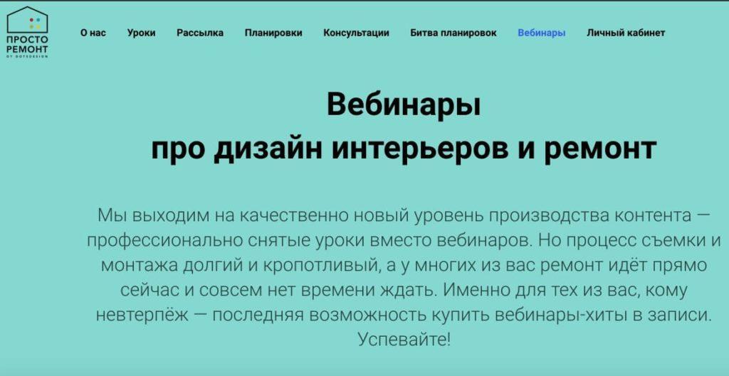 ПРОСТО РЕМОНТ