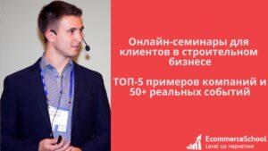 Онлайн-семинары для клиентов в строительном бизнесе: ТОП-5 примеров компаний и 50+ реальных событий