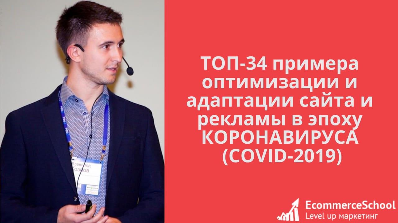 ТОП-34 примера оптимизации и адаптации сайта и рекламы в эпоху КОРОНАВИРУСА (COVID-2019)