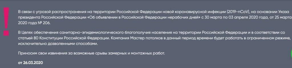 Мастер Потолков (натяжные потолки) алерт-уведомление