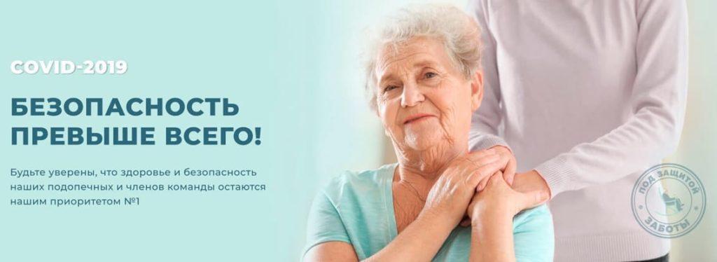 Сеть пансионатов для пожилых Забота про безопасность постояльцев