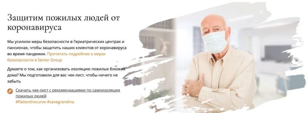 Senior Group (сеть пансионатов для пожилых) про безопасность постояльцев