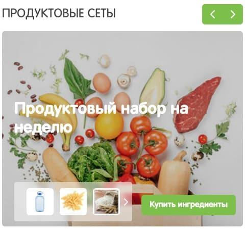 Перекресток (онлайн-супермаркет)-2