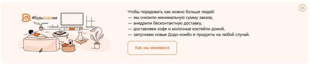 ДОДО-ПИЦЦА (пиццерия) обновление в работе