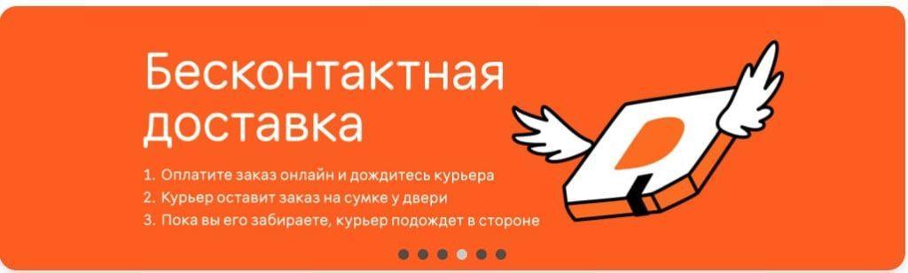 ДОДО-ПИЦЦА (пиццерия) бесконтактная доставка