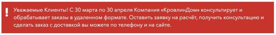 Кровлин Дом (кровельная компания) алерт-уведомление