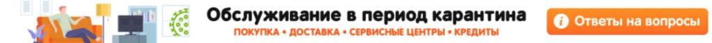 DNS (цифровая и бытовая техника) баннер на изменения в работе