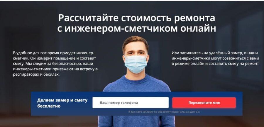 Московский Ремонтник (компания по ремонту квартир) полноценный блок на сайте