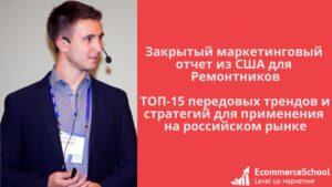 [2020] Закрытый маркетинговый отчет для Ремонтников из США: ТОП-15 передовых трендов и стратегий для применения на российском рынке