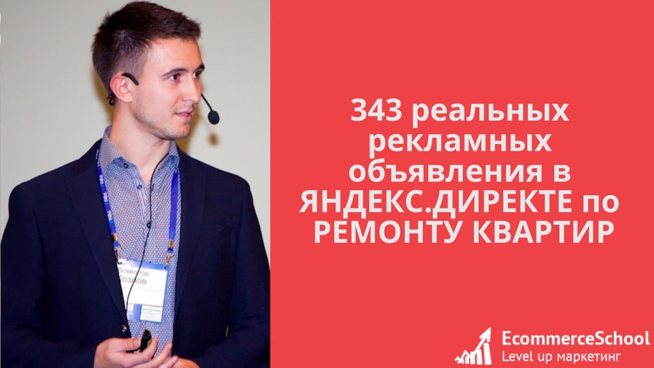 343 реальных рекламных объявления в ЯНДЕКС.ДИРЕКТЕ по РЕМОНТУ КВАРТИР