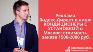 Реклама Яндекс.Директ в нише КОНДИЦИОНЕРЫ С УСТАНОВКОЙ в Москве: стоимость заказа 1500-2000 руб.