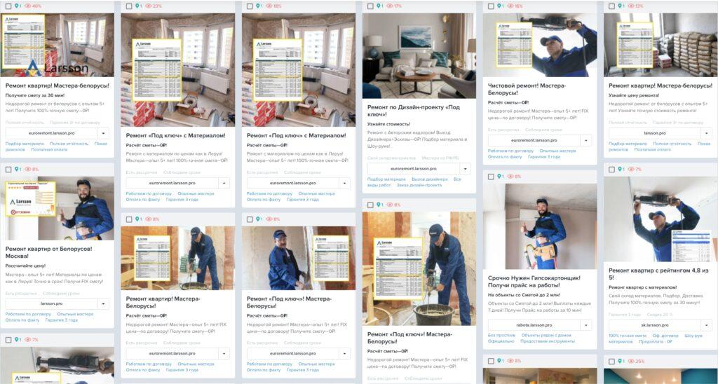 Рекламные объявления компании Larsson.pro