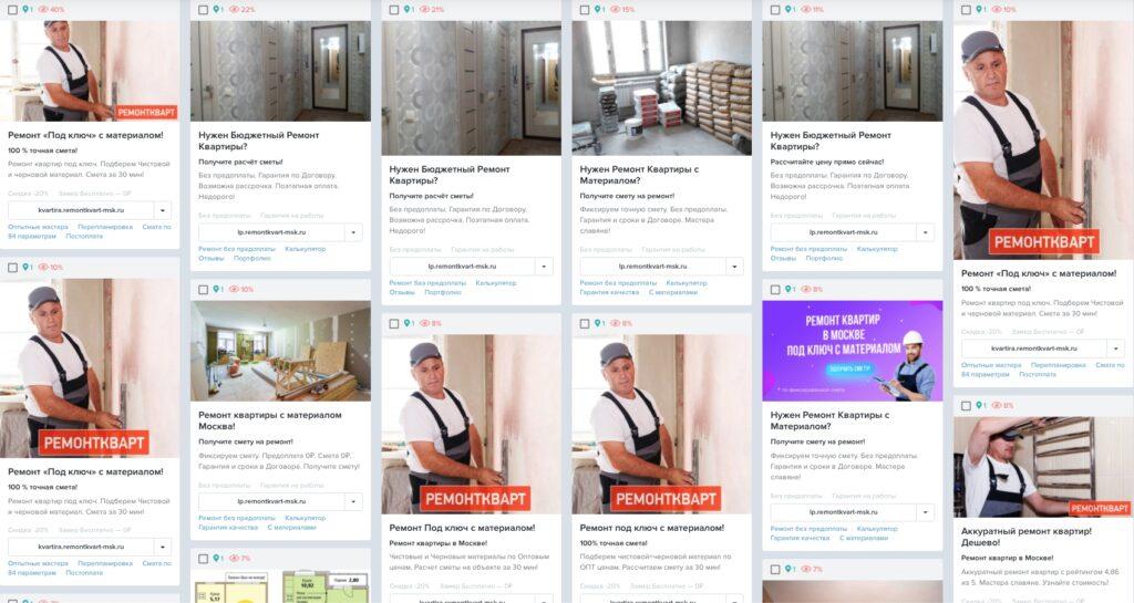 Рекламные объявления компании RemontKvart-MSK.ru