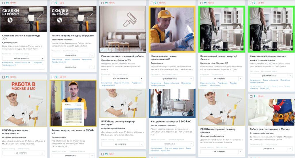 Рекламные объявления компании SM-remont.ru