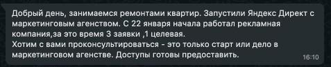 Кейс RimLion Переписка с клиентом по проекту-01
