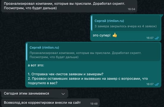 Кейс RimLion Переписка с клиентом по проекту-9