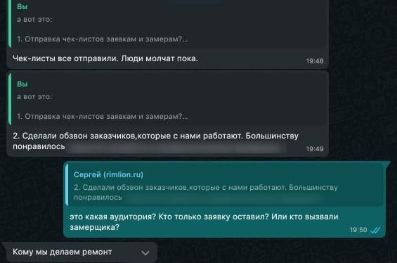 Кейс RimLion Переписка с клиентом по проекту-10