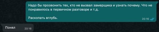 Кейс RimLion Переписка с клиентом по проекту-11