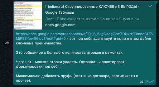 Кейс RimLion Переписка с клиентом по проекту-12