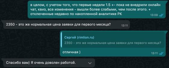 Кейс RimLion Переписка с клиентом по проекту-1