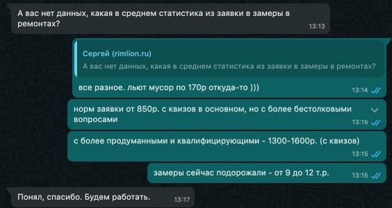 Кейс RimLion Переписка с клиентом по проекту-2