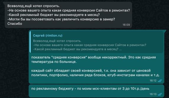 Кейс RimLion Переписка с клиентом по проекту-3