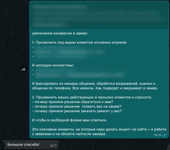 Кейс RimLion Переписка с клиентом по проекту-4