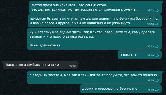 Кейс RimLion Переписка с клиентом по проекту-5