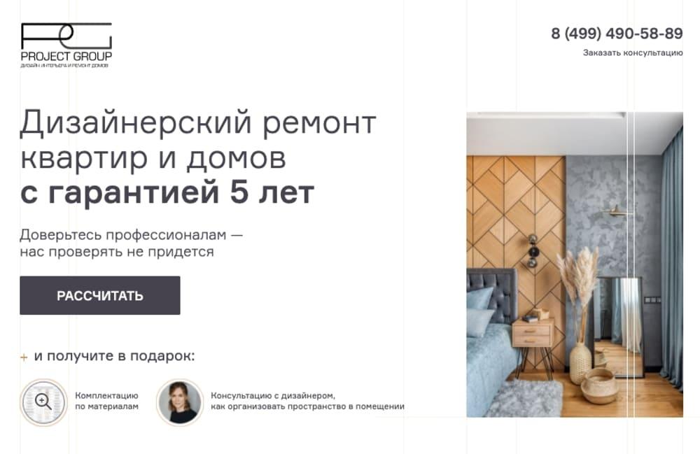 2. https://house-otdelka.ru/ - портфолио + интерактив + видео-вставка - 1