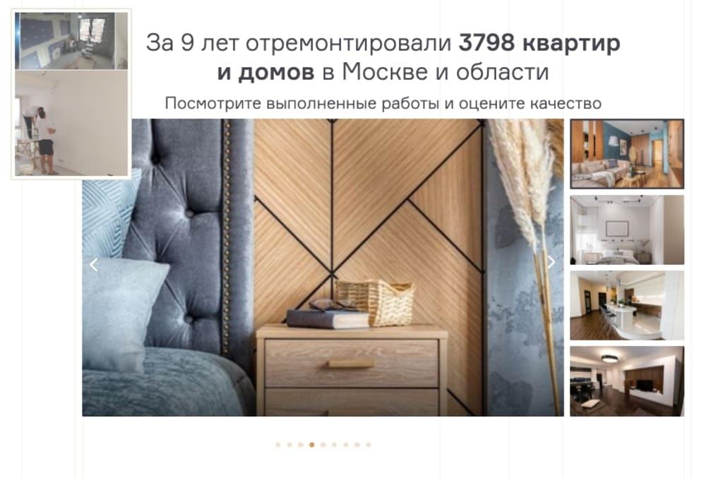2. https://house-otdelka.ru/ - портфолио + интерактив + видео-вставка - 2