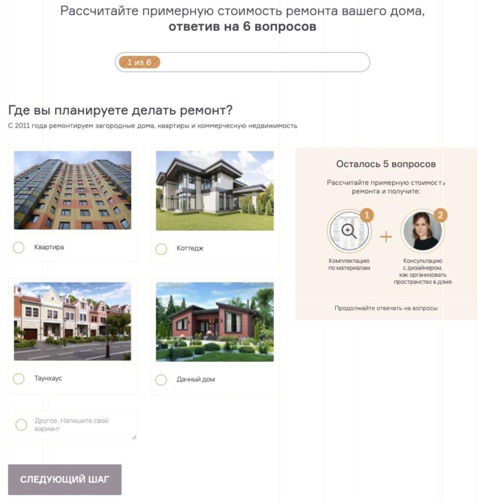 2. https://house-otdelka.ru/ - портфолио + интерактив + видео-вставка - 3