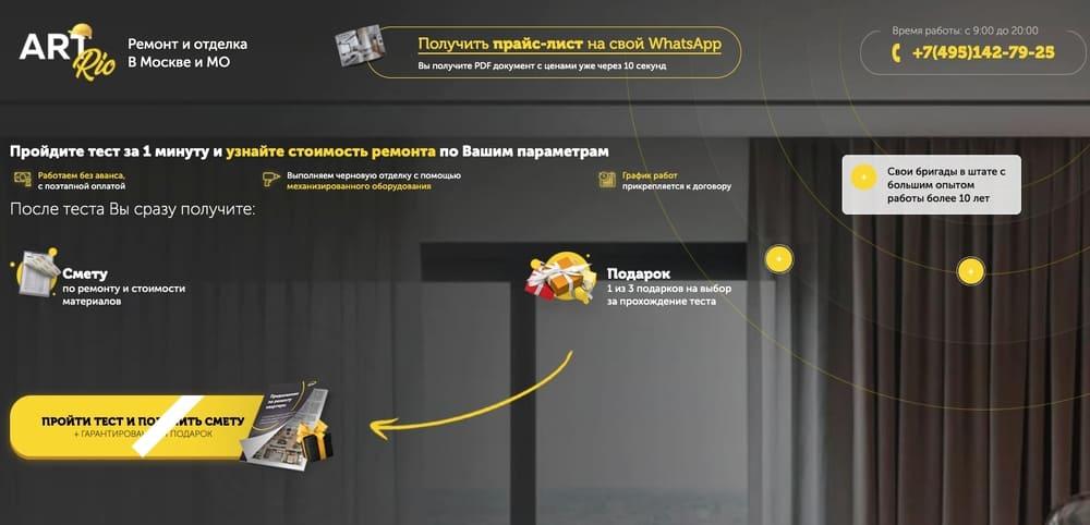 2. http://quiz.art-rio.ru/ - призыв пройти тест + преимущества обращения в компанию + вы получите + опросник + лид-магнит (чек-лист) - 1