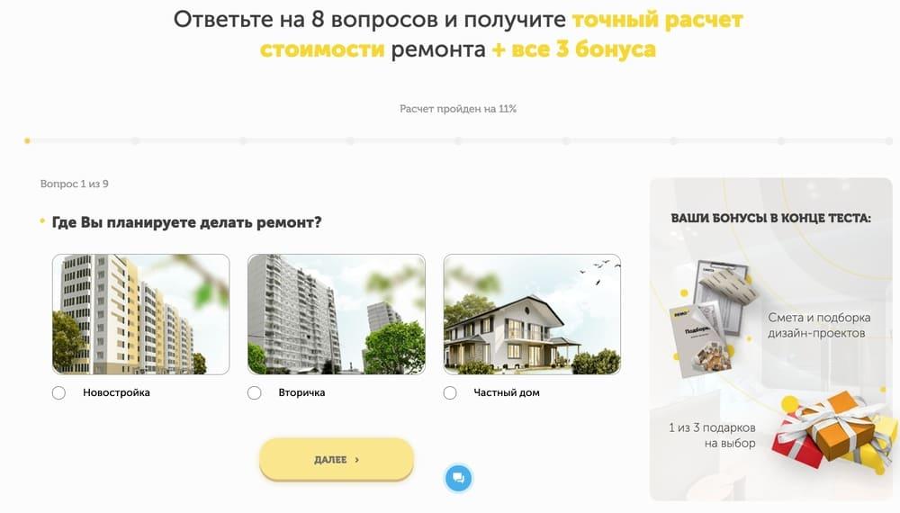 2. http://quiz.art-rio.ru/ - призыв пройти тест + преимущества обращения в компанию + вы получите + опросник + лид-магнит (чек-лист) - 2
