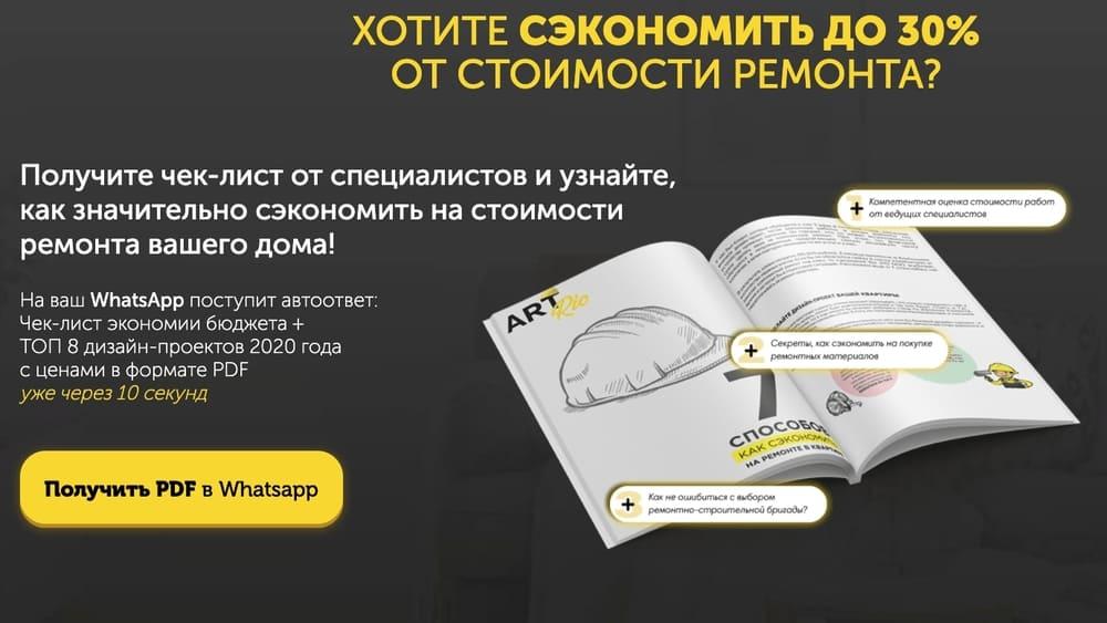 2. http://quiz.art-rio.ru/ - призыв пройти тест + преимущества обращения в компанию + вы получите + опросник + лид-магнит (чек-лист) - 3