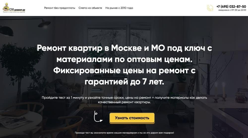 5. https://quiz.sm-remont.ru/v6-slides/ - простой квиз заголовок + кнопка