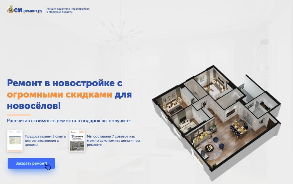 4. https://quiz.sm-remont.ru/v7/ - квиз по ремонту новостроек (обратите внимание на СТРАНИЦУ СПАСИБО после отправки квиза).