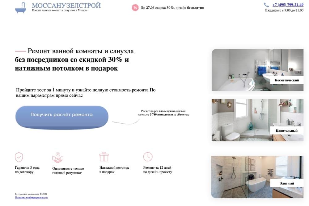 https://remont-vann-moskov.ru/ - оффер + подарки + кнопка на квиз по ремонту ванных комнат и санузлов.
