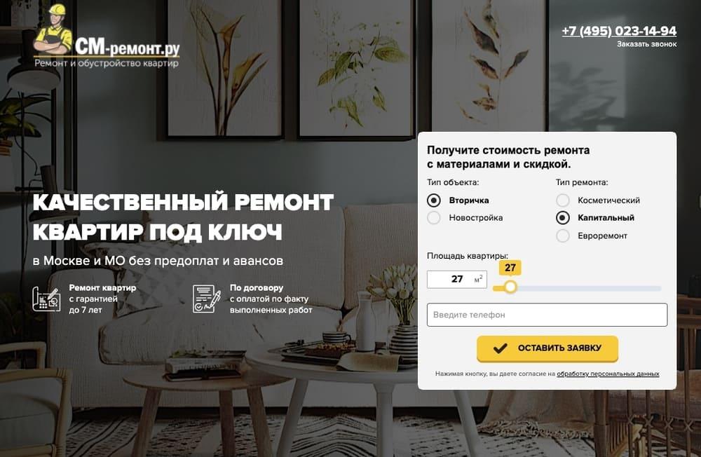 1. https://www.sm-remont.ru/lp/v3/dirfb/kvartiry-open/ - самый коммерческий вариант: оффер + экспресс-форма расчета + квиз + обзоры портфолио - 1