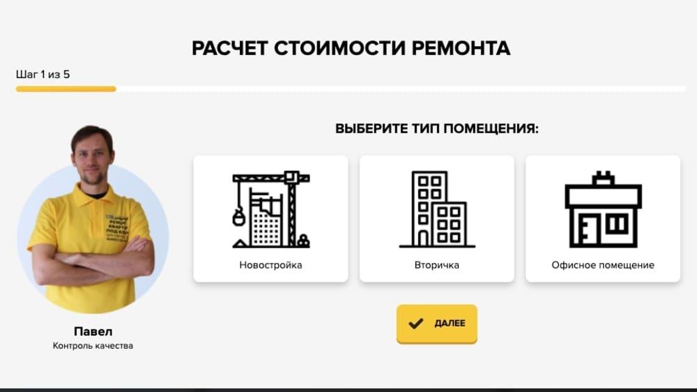 1. https://www.sm-remont.ru/lp/v3/dirfb/kvartiry-open/ - самый коммерческий вариант: оффер + экспресс-форма расчета + квиз + обзоры портфолио - 2