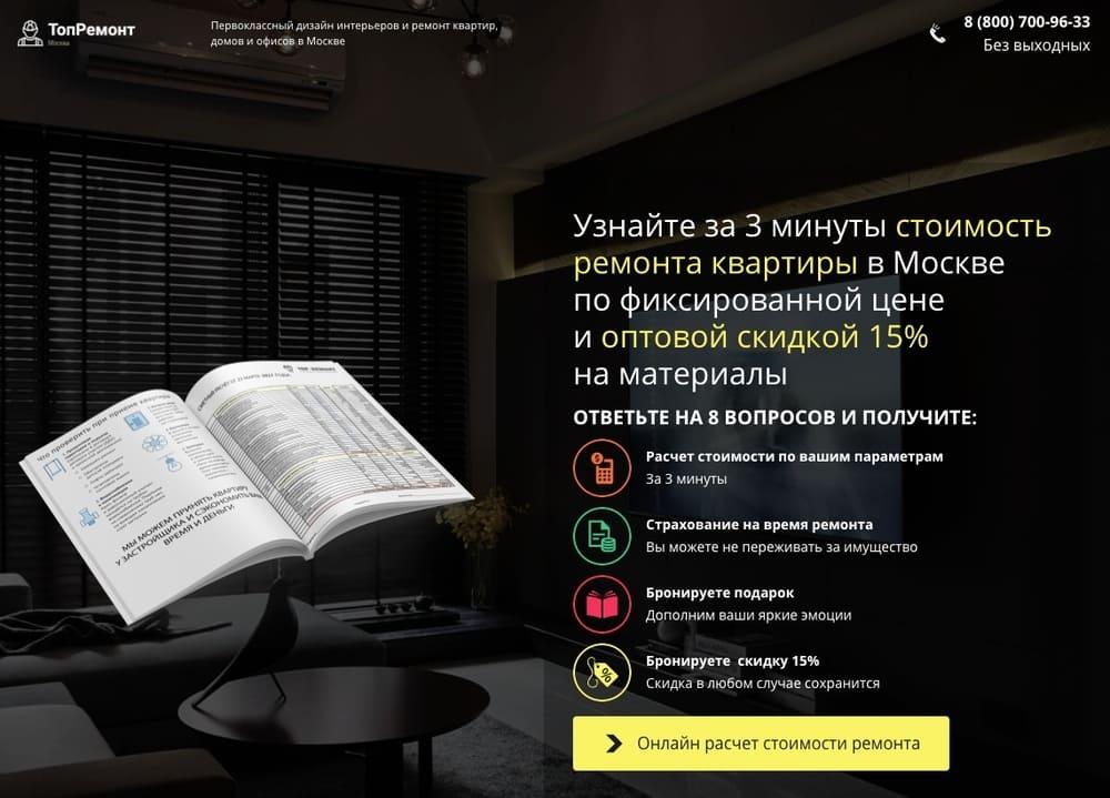 4. https://topremontmskva.ru/ - оффер + преимущества + кнопка на Flexbe.